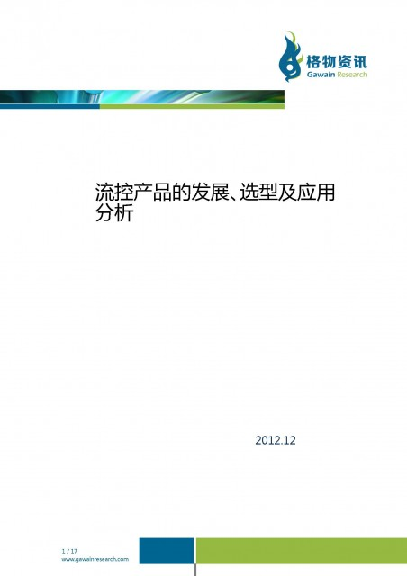 201207_liukong_release