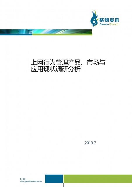 shang-wang-xing-wei-guan-li_release