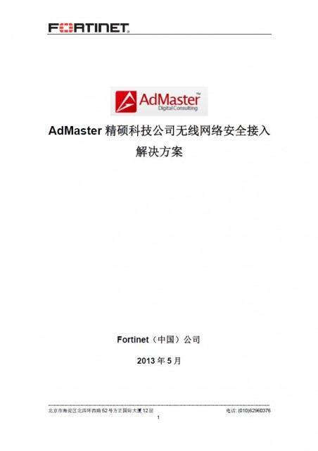 Solution-AdMaster